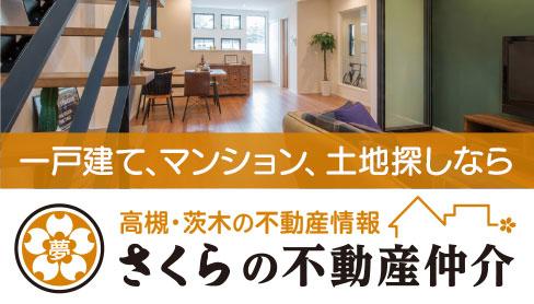 理想の家づくりは土地探しから。不動産売買・賃貸・管理はこちらをご覧下さい